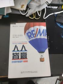 人人皆赢:RE/MAX背后的故事和经验/新经纪系列丛书