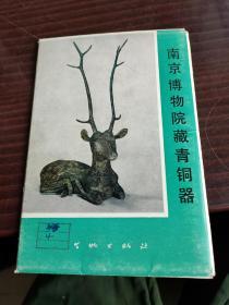 南京博物院藏青器 明信片