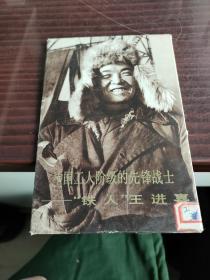 """中国工人阶级的先锋战士""""铁人""""王进喜 明信片11张全"""
