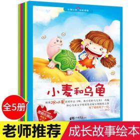 全新正版小麦成长故事 爱就在身边美绘本 全套5册 中国画报出版社 3-4-6周岁幼儿园儿童 关于爱心教育的原创绘本图画书籍 宝宝蛋。16开大本