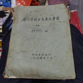 湖北珍稀古大名木资源(附录)