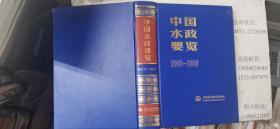 中国水政要览(2000——2005)16开本精装 带光碟 包快递费