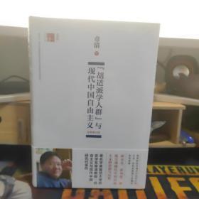 """""""胡适派学人群""""与现代中国自由主义(毛边书)"""