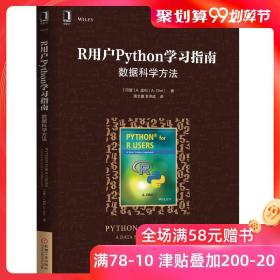 全新正版231919|正版(特价书)R用户Python学习指南:数据科学方法 数据科学与工程技术丛书 计算机程序设计指南 R与Python的编程技巧转换