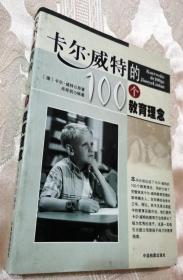卡尔·威特的100个教育理念(2001一版一印5000册)