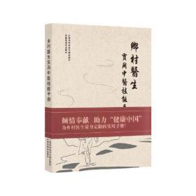 乡村医生实用中医技能手册