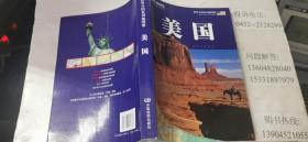 世界分国系列地图册 美国  16开本  包快递费