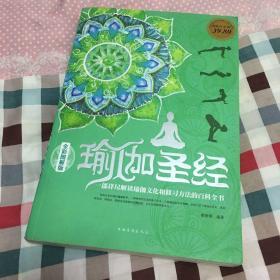 瑜伽圣经(超值白金版 全彩图解版)