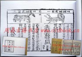 【复印本】三十六虎经 灵符神咒秘书 三十六镇 古书复印本
