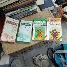 英语名篇佳作100篇背诵手册 等4册合售