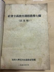南开大学马列主义教研室:社会主义教育课程教材合订本(包括教学大纲,第一分册至第八分册)