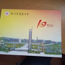 广东新兴慧能中学建校10周年纪念册个性化邮票12枚,纪年邮资封1枚