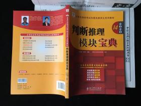 2019华图教育·第13版公务员录用考试华图名家讲义系列教材:判断推理模块宝典