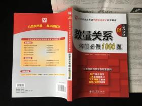 2019华图教育·第13版公务员录用考试华图名家讲义配套题库:数量关系考前必做1000题