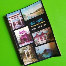 君山一部书--《走遍神州》旅游丛书