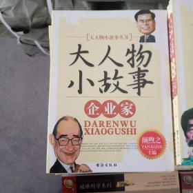 大人物小故事丛书. 企业家