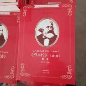 """工人阶级革命的""""圣经"""" : 《资本论》(第1卷)解 读"""