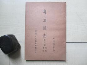 民国文殿阁书庄32开:粤海关志   第八册..