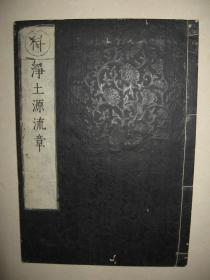 和刻本佛经 《净土源流章》1册全  日本明治时期