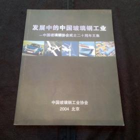 发展中的中国玻璃钢工业--中国玻璃钢协会成立二十周年文集