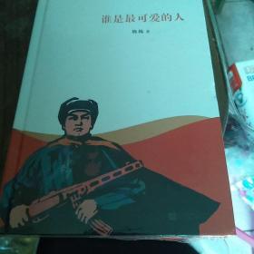 谁是最可爱的人(中国人民志愿军抗美援朝70周年纪念)