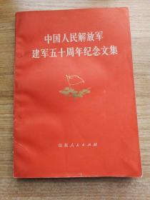 中国人民解放军建军五十周年纪念文集