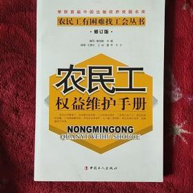 农民工权益维护手册(修订版)/农民工有困难找工会丛书