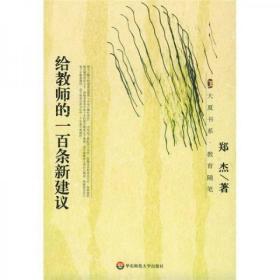 正版二手 给教师的一百条新建议 郑杰 华东师范大学出版社 9787561740088
