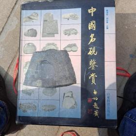 中国名砚鉴赏
