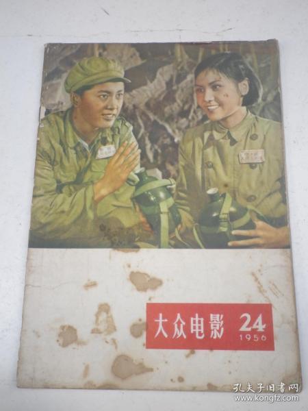 大众电影(1956年24期)