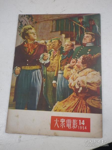 大众电影 1954年14期