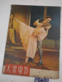 大众电影1953年第十六期