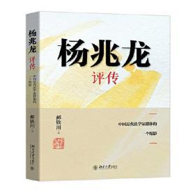 库存新书  杨兆龙评传