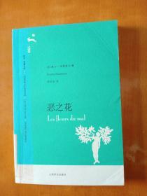 译文名著文库 :恶之花
