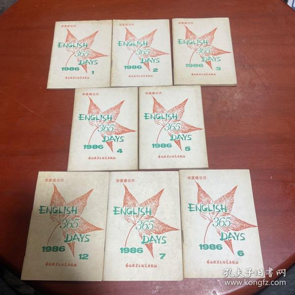 英语365天:学英语日历 1986年(1-7、12)共八本合售看图