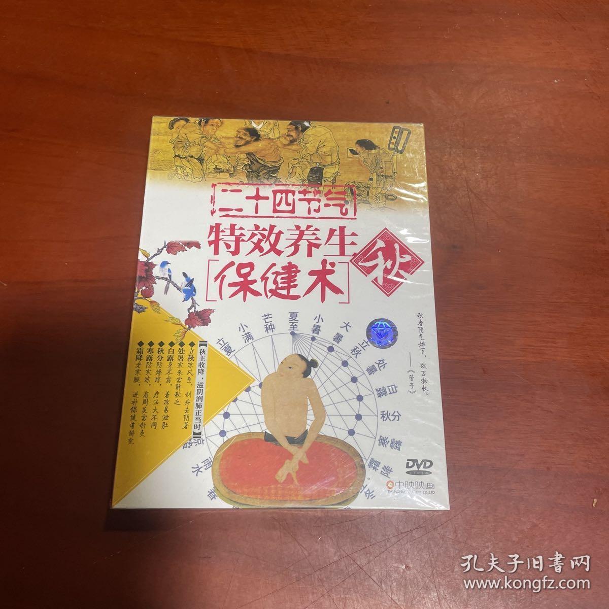 二十四节气特效养生保健术:秋(DVD)