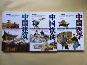 【3册合售】彩色国学馆《中国建筑》《中国医学》《中国饮食》