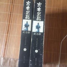 宫本武藏剑与禅上下全