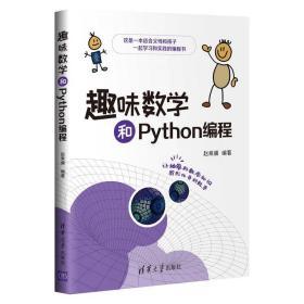 趣味数学和Python编程