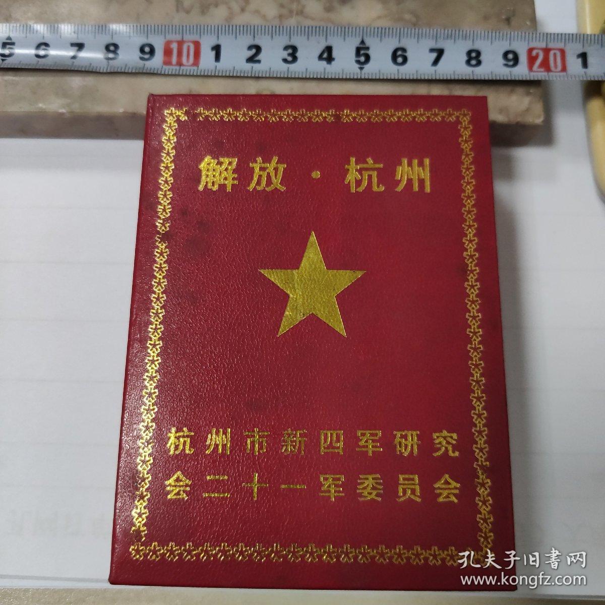徽章:解放杭州纪念 杭州新四军研究会二十一军委员会