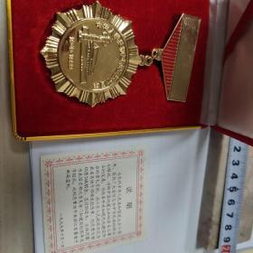 徽章:浙江省人民政府纪念中华人民共和国成立50周年