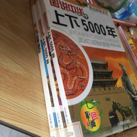 图说探索发现 图说世界通史  图说中华上下五千年 图说世界上下五千年 三本合售 馆藏 无笔迹