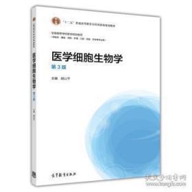 医学细胞生物学 第3版 正版