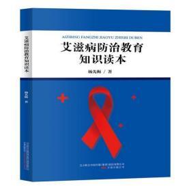 艾滋病防治教育知识读本