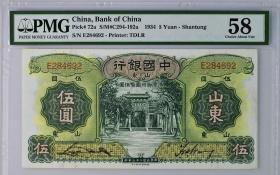 少见原光民国二十三年中国银行山东伍圆纸币PMG评级58收藏