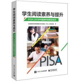 学生阅读素养与提升:PISA2018中国测评结果及启示
