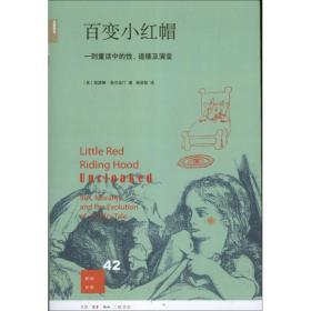 百变小红帽:一则童话中的  道德及演变(42)