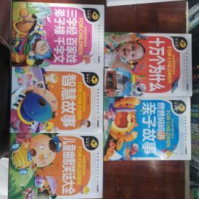 新阅读 注音彩绘(爸爸妈妈讲亲子故事 十万个为什么 三字经弟子规百家姓千字文 智慧故事 儿童幽默笑话大全)5册合售