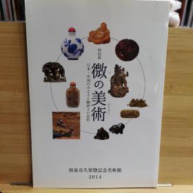 特别展 微的美术 日本/中国的缜密的造型 根付 印笼等 中国汉代唐代南北朝明清等青铜器小摆件等 231件作品 大16开 现货包邮