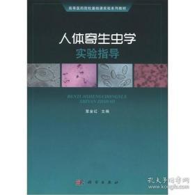 高等医药院校基础课实验系列教材:人体寄生虫学实验指导